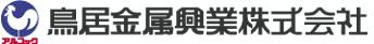 鳥居金属興業株式会社